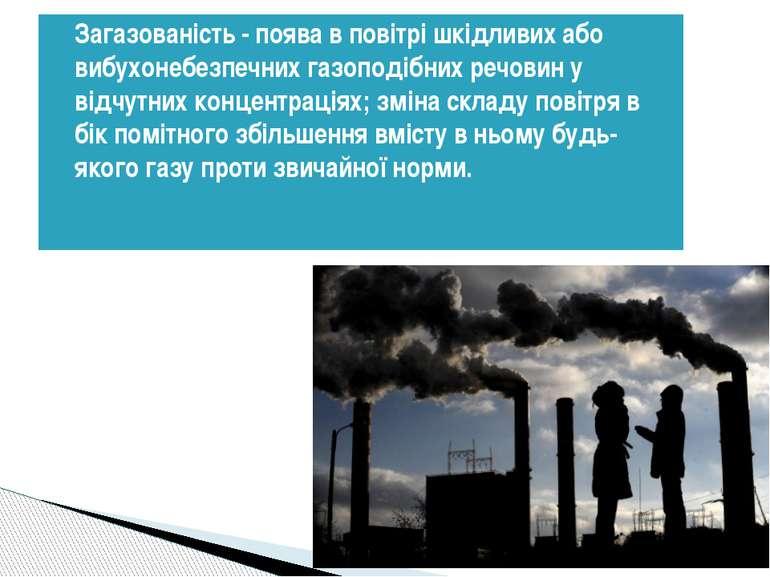 Загазованість - поява в повітрі шкідливих або вибухонебезпечних газоподібних ...
