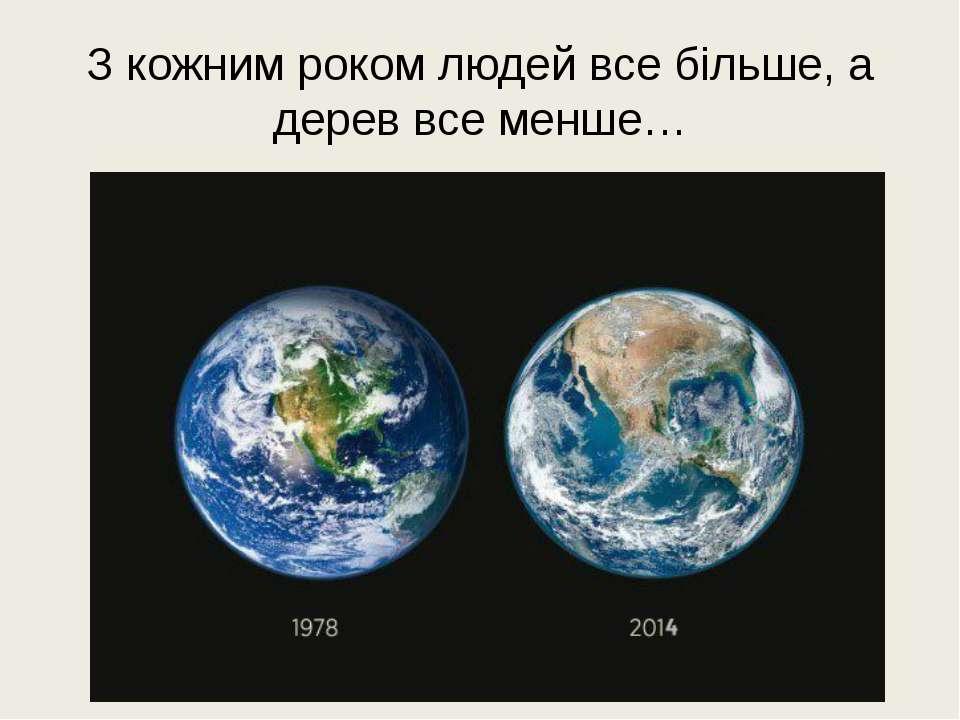 З кожним роком людей все більше, а дерев все менше…