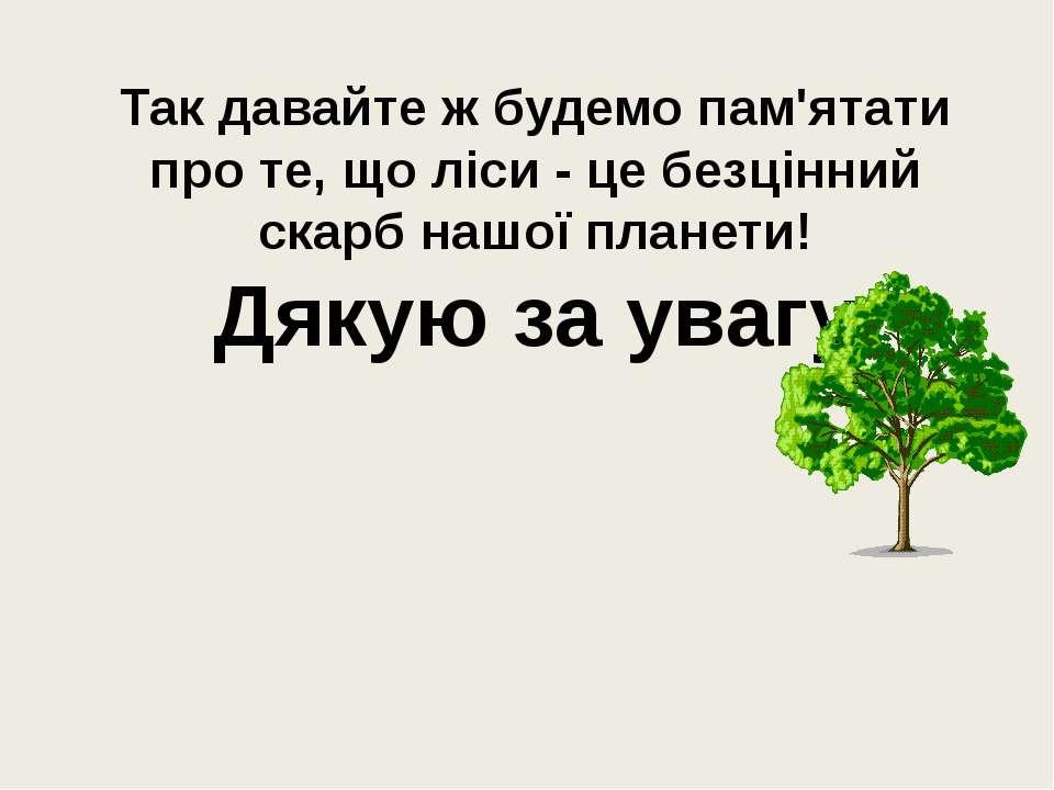 Так давайте ж будемо пам'ятати про те, що ліси - це безцінний скарб нашої пла...