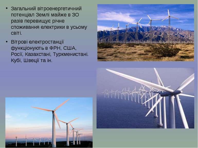Загальний вітроенергетичний потенціал Землі майже в ЗО разів перевищує річне ...