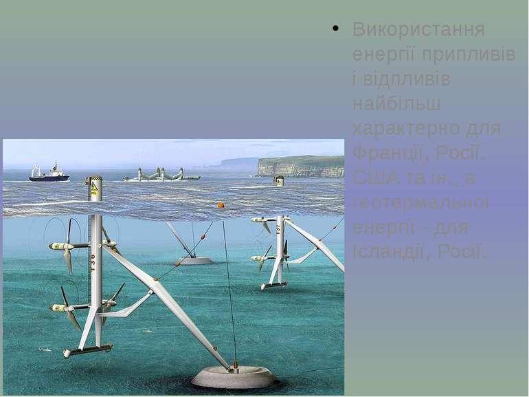 Використання енергії припливів і відпливів найбільш характерно для Франції, Р...