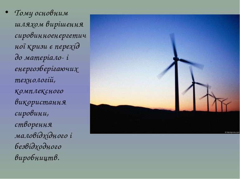 Тому основним шляхом вирішення сировинноенергетичної кризи є перехід до матер...