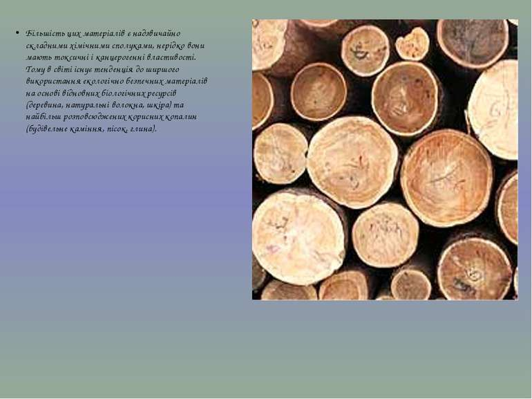 Більшість цих матеріалів є надзвичайно складними хімічними сполуками, нерідко...