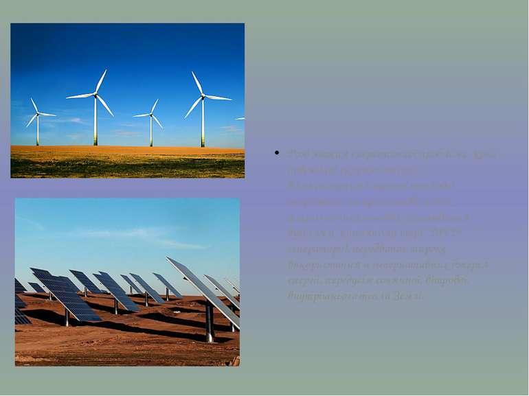 Розв'язання енергетичної проблеми, крім повсюдної економії енергії і вдоскона...