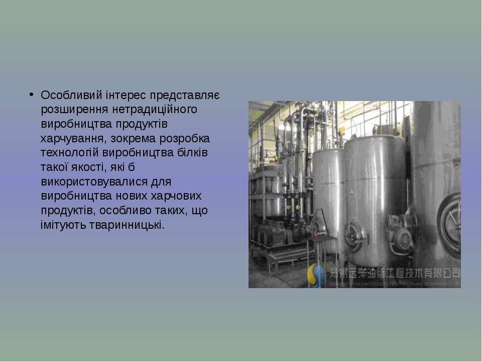 Особливий інтерес представляє розширення нетрадиційного виробництва продуктів...