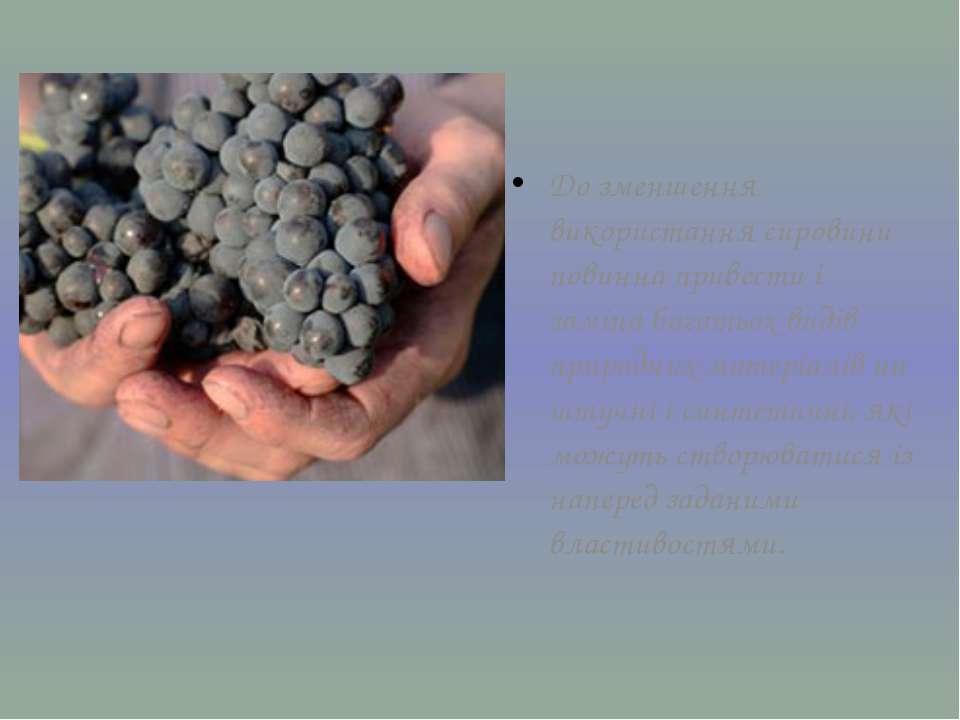 До зменшення використання сировини повинна привести і заміна багатьох видів п...