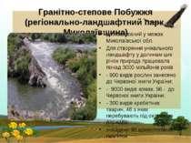 Гранітно-степове Побужжя (регіонально-ландшафтний парк, Миколаївщина) розташо...