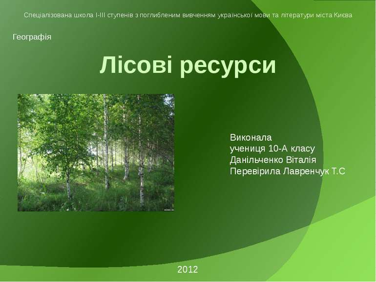 Лісові ресурси Виконала учениця 10-А класу Данільченко Віталія Перевірила Лав...