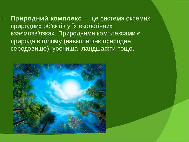 Природний комплекс— це система окремих природних об'єктів у їх екологічних в...