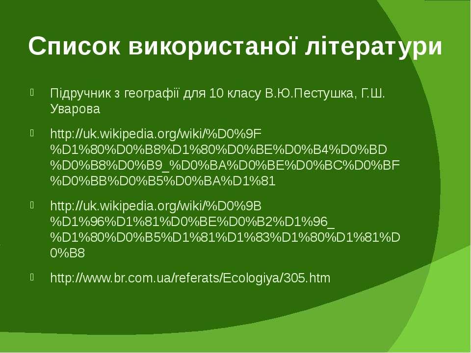 Список використаної літератури Підручник з географії для 10 класу В.Ю.Пестушк...
