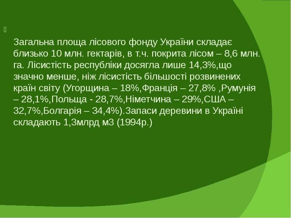 Загальна площа лісового фонду України складає близько 10 млн. гектарів, в т.ч...