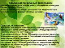 Крымский природный заповедник Кры мский приро дный запове дник — крупнейший з...