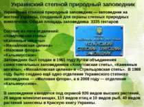 Украинский степной природный заповедник Украинский степной природный заповедн...