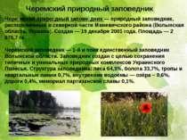 Черемский природный заповедник Чере мский приро дный запове дник — природный ...