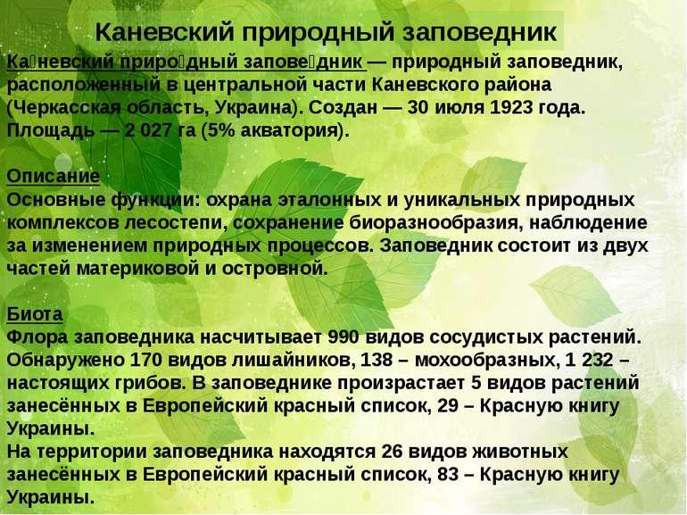 Каневский природный заповедник Ка невский приро дный запове дник — природный ...