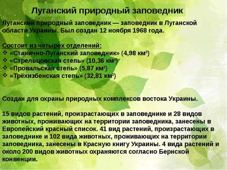 Луганский природный заповедник Луганский природный заповедник — заповедник в ...