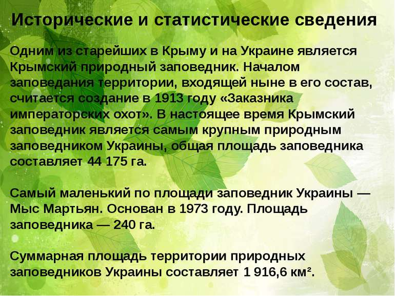 Исторические и статистические сведения Одним из старейших в Крыму и на Украин...