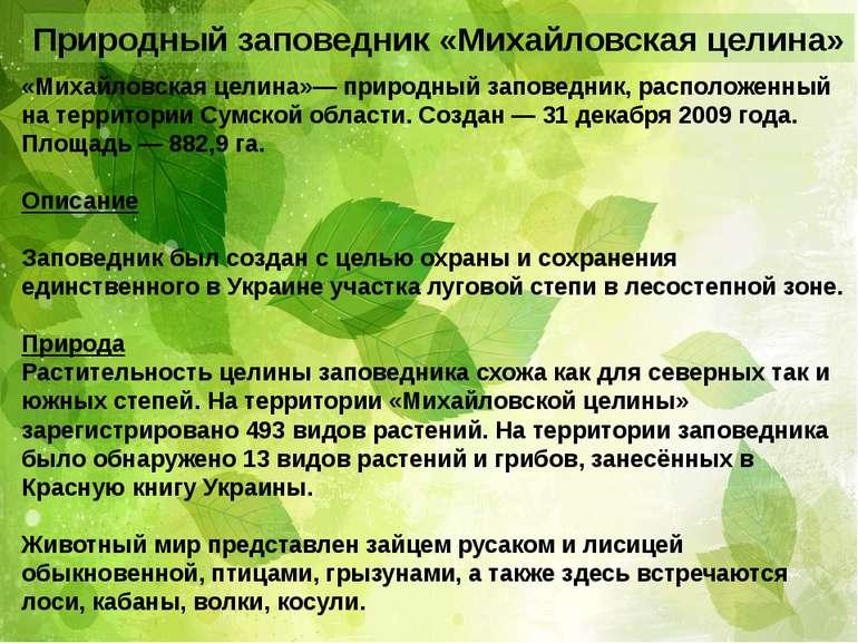 Природный заповедник «Михайловская целина» «Михайловская целина»— природный з...