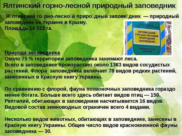 Ялтинский горно-лесной природный заповедник Я лтинский го рно-лесно й приро д...
