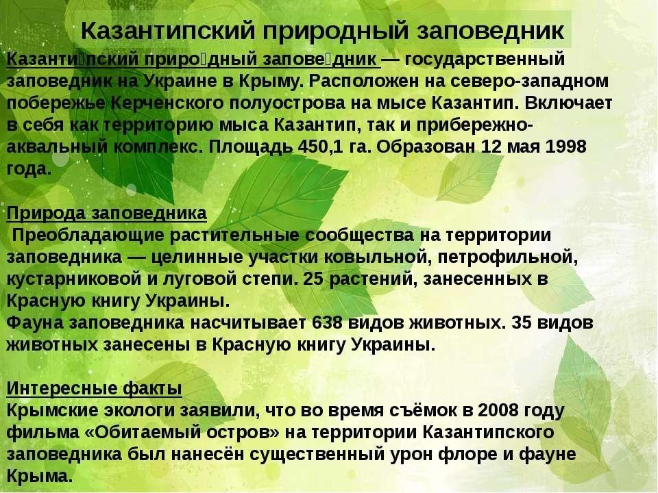 Казантипский природный заповедник Казанти пский приро дный запове дник — госу...