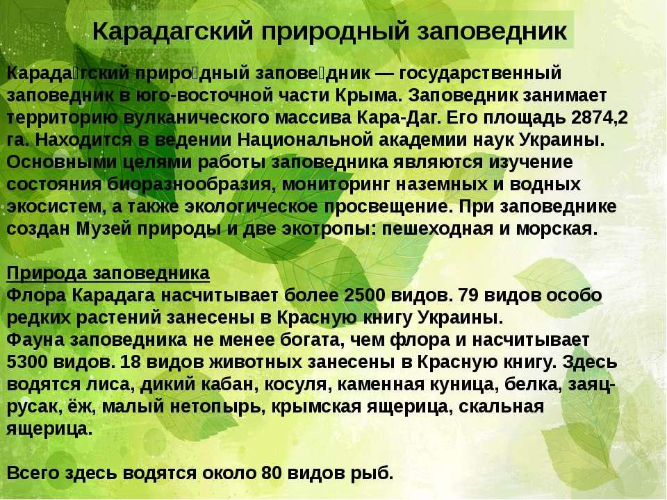 Карадагский природный заповедник Карада гский приро дный запове дник — госуда...