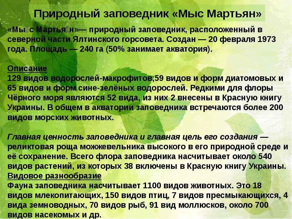 Природный заповедник «Мыс Мартьян» «Мы с Мартья н»— природный заповедник, рас...