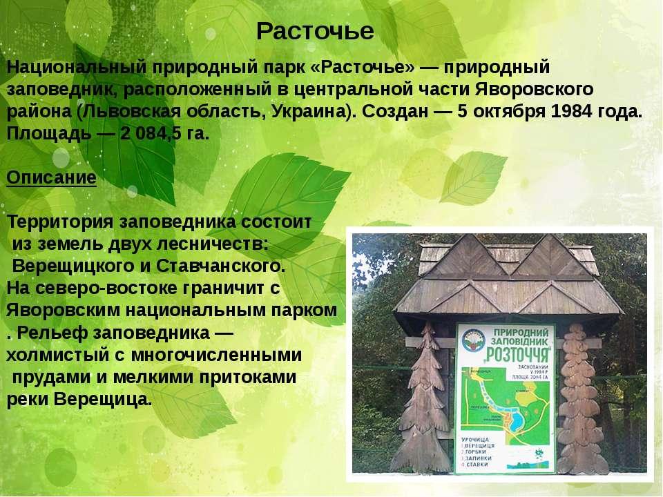 Расточье Национальный природный парк «Расточье» — природный заповедник, распо...