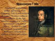 Франсиско Гойя Іспанський живописець, гравер, художник. Ім'я Франсиско Гойї в...