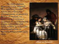 На своїй картині Франсіско Гойя зобразив двох чарівних молодих жінок, які з б...