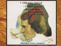 «Портрет Гали з омаром»