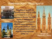Асиміляція східної і західної культур Панування арабів на Піренейському півос...