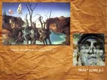 """""""Лебеді, відображені в слонах""""(1937 р.) """"Воїн"""" (1982 р.)"""