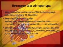 Використана література http://narodna-osvita.com.ua/266-kultura-spanyi-hudozh...