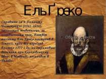 Ель Ґреко Справжнє ім'я Доменіко Теотокопулі (1541-1614), іспанський живописе...