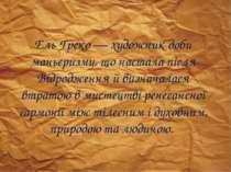 Ель Греко — художник доби маньєризму, що настала після Відродження й визначал...
