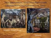 Риси ірреальності, містичного візіонерства наростають в пізніх картинах Ель Г...