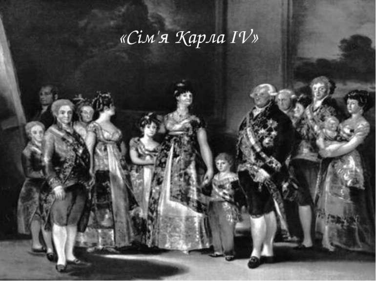 «Сім'я Карла IV»