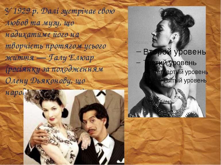 У 1929 р. Далі зустрічає свою любов та музу, що надихатиме його на творчість ...