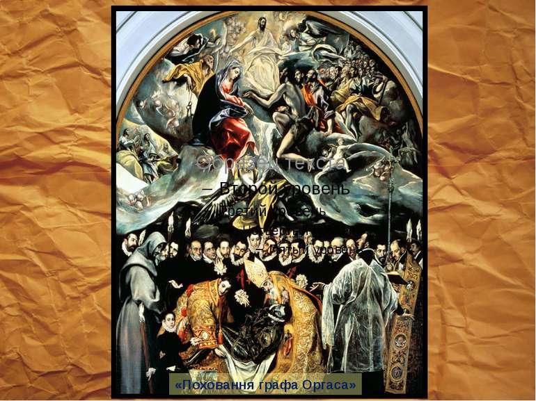 «Поховання графа Оргаса»