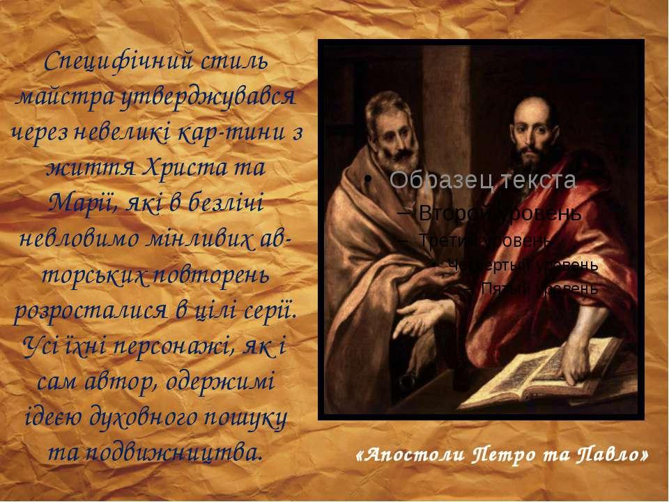 Специфічний стиль майстра утверджувався через невеликі кар тини з життя Христ...