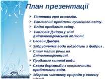 Поняття про екологію. Екологічні проблеми сучасного світу. Водні проблеми сві...