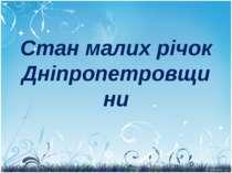 Стан малих річок Дніпропетровщини