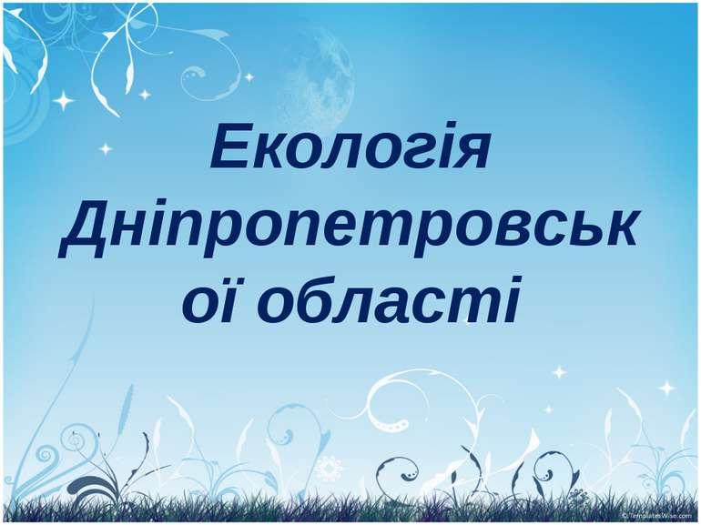 Екологія Дніпропетровської області