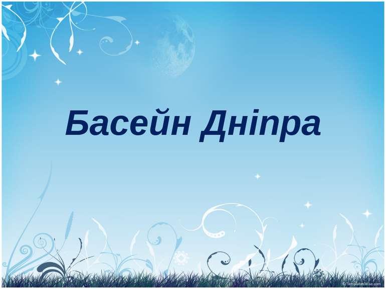 Басейн Дніпра