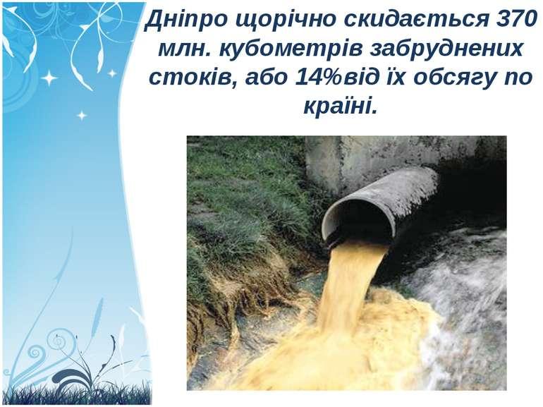 Дніпро щорічно скидається 370 млн. кубометрів забруднених стоків, або 14%від ...