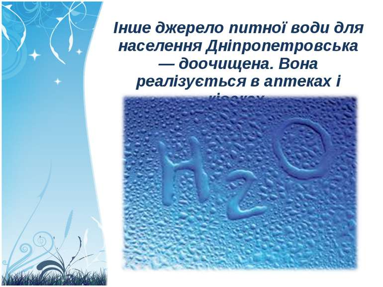 Інше джерело питної води для населення Дніпропетровська — доочищена. Вона реа...