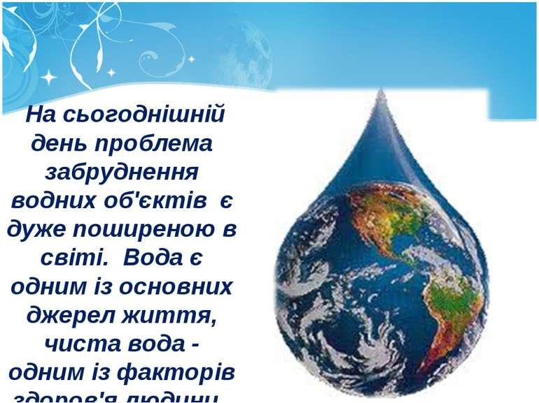 На сьогоднішній день проблема забруднення водних об'єктів є дуже поширеною в ...