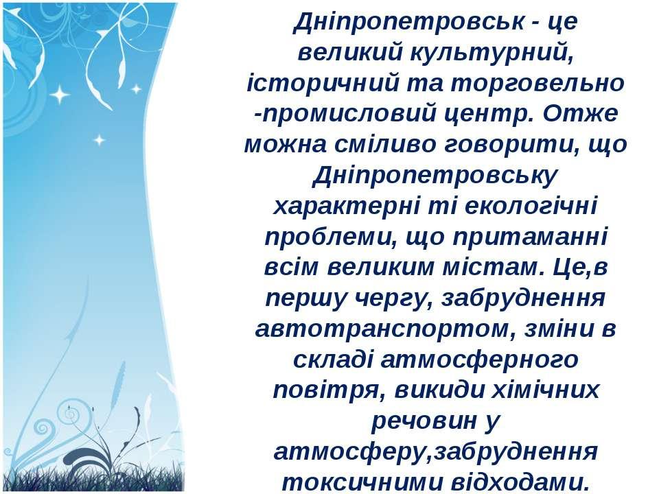 Дніпропетровськ - це великий культурний, історичний та торговельно -промислов...