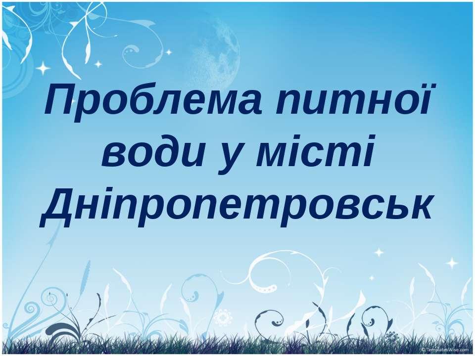 Проблема питної води у місті Дніпропетровськ