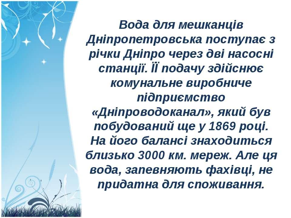 Вода для мешканців Дніпропетровська поступає з річки Дніпро через дві насосні...